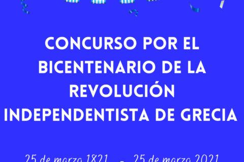 ConcursoBicentenario1
